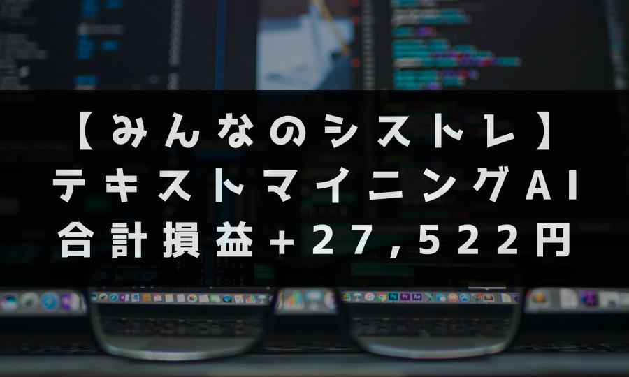 【みんなのシストレ】 テキストマイニングAI 合計損益+27,522円