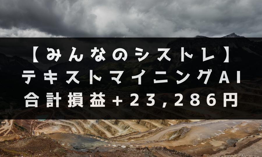 【みんなのシストレ】 テキストマイニングAI 合計損益+23,286円