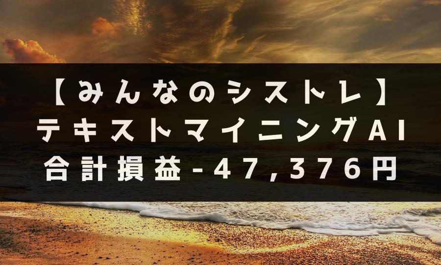 【みんなのシストレ】 テキストマイニングAI 合計損益-47,376円