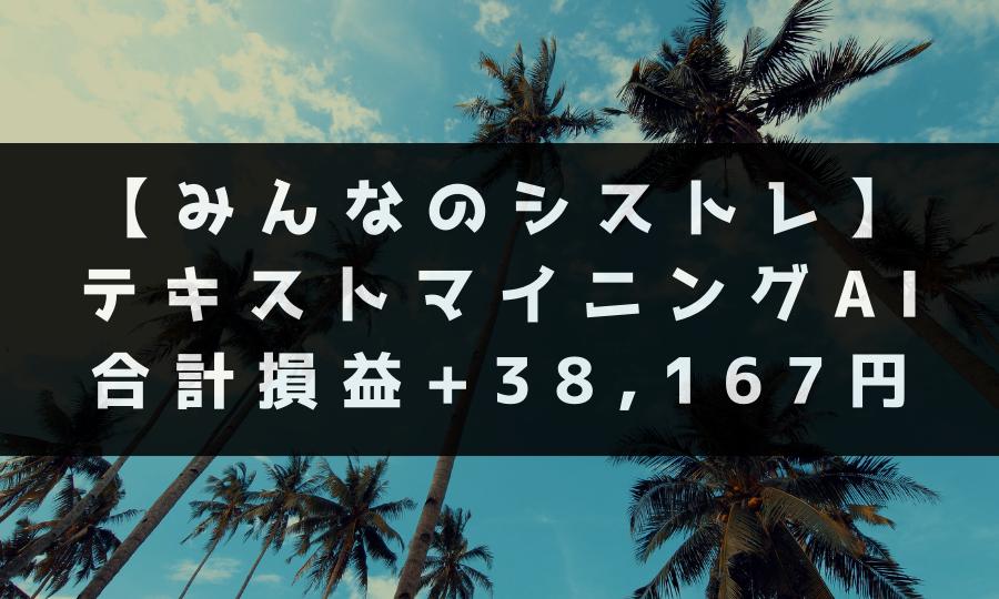 【みんなのシストレ】 テキストマイニングAI 合計損益+38,167円